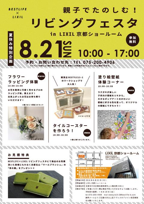 8月【表】リビングフェスタチラシ(アウトライン済)