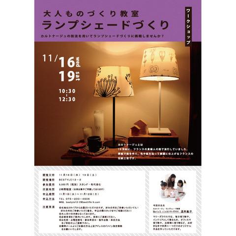 fb-11月【表】チラシ