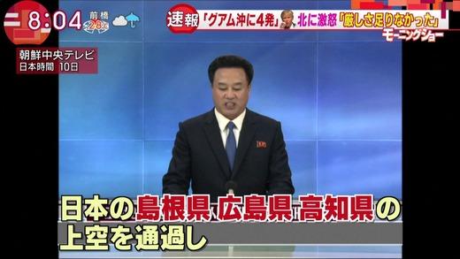 北朝鮮が愛媛県をディスる