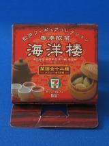 飲茶フィギュアP