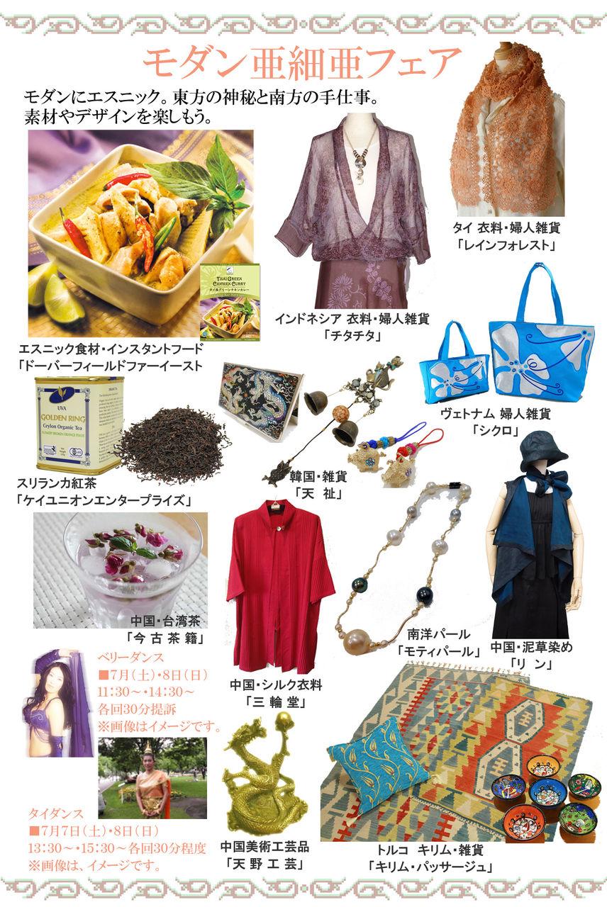 DM裏面:札幌東急アジア2012のコピー