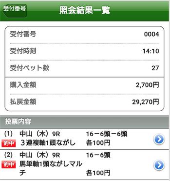 中央競馬最終日→ホープフルS含めて圧勝やったな〜