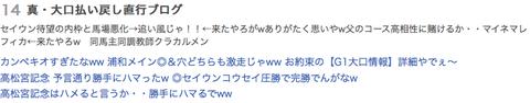 浦和桜花賞はチョイ荒れちゃうか?昨日も◎11人気でビビったやろがww