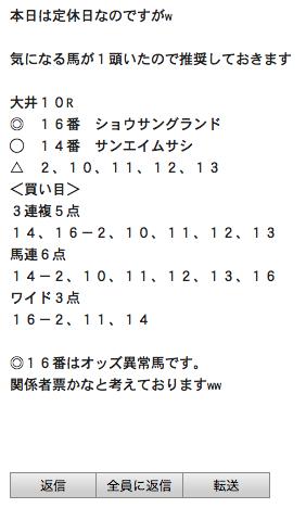 今週は大井&高知に週末は中央3連戦やで〜 さっさと入塾しときや!