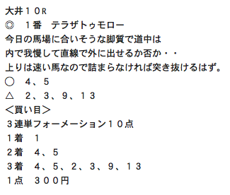 大口夏競馬→タイムセール第二弾は木曜朝9〜12時な!