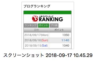 スクリーンショット 2018-09-17 18.05.20