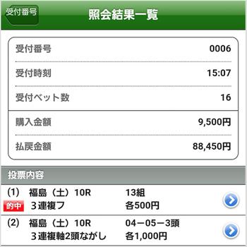 【平場で大口】福島10R猪苗代特別をなぜか狙い撃ち→3連複13点176倍ズバリですたw