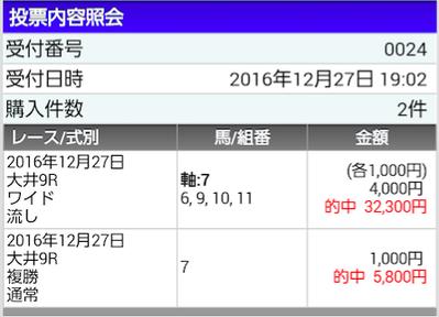 穴推奨→ジャルディーノ単勝1950円的中とかw