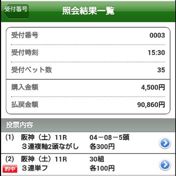 大阪スポーツ杯3連単30点→908倍ズバリww