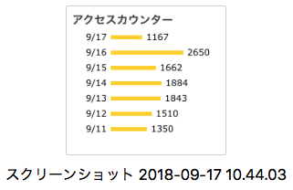 スクリーンショット 2018-09-17 17.58.45