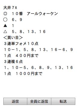 【無料情報】大井9R  【速報】大井7R真冬競馬 3連単10点圧勝ww
