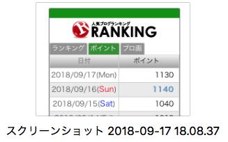 スクリーンショット 2018-09-17 18.10.51