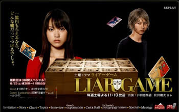 LAIR GAME ライアーゲーム