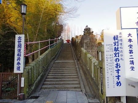 Naritasan04