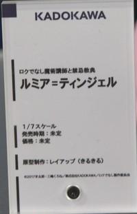 20170802_KADOKAWA02