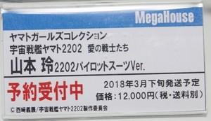 Megahobby2017Autumn_MEGAHOUSE31