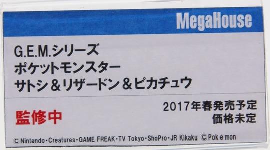Megahobby2016A_mega11