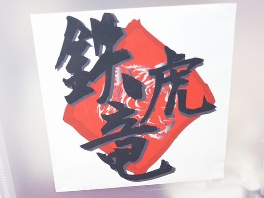 TreFes17_鉄虎竜01