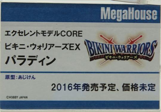 MegaHobby2015A_mega22