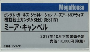Megahobby_2017S_Mega21