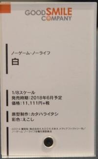 20170802_GSC19