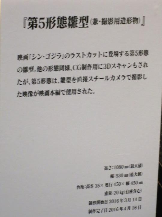 WF2017W_toku_シンゴジラ03