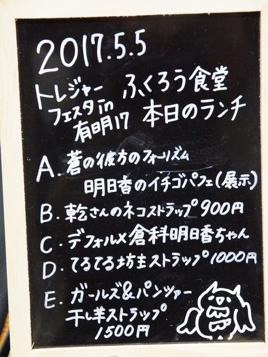TreFes17_ふくろう食堂01
