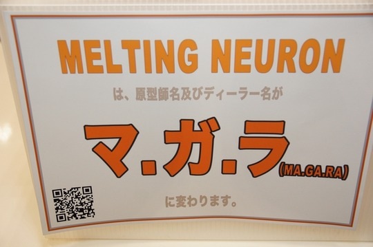 WF2018W_toku_MELTING NEURON02