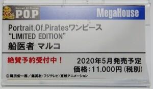 Megahobby_MEGA10
