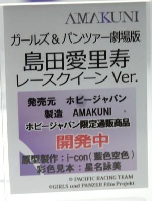 Megahobby_2017S_AMAKUNI05
