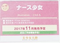 WF2017S_美少女大陸05