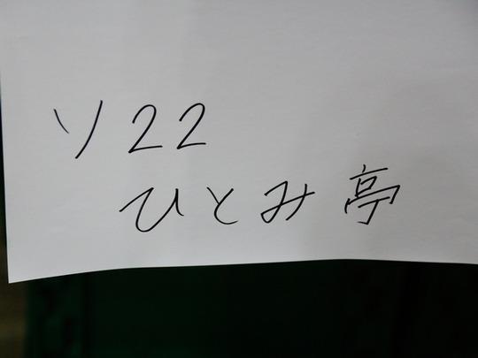 Trefes_N_ひとみ亭05