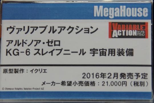 MegaHobby2015A_mega08