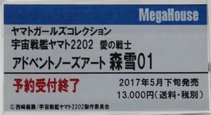 Megahobby_2017S_Mega17