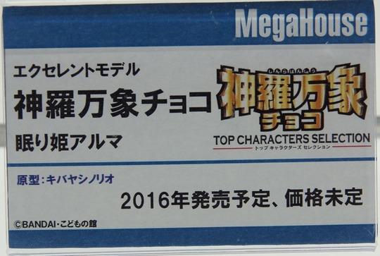 MegaHobby2015A_mega15