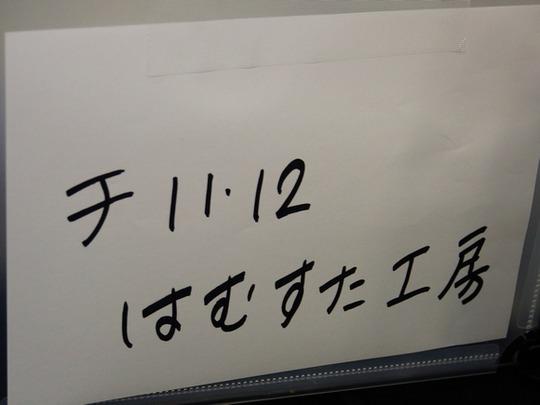 Trefes_N_はむすた工房03