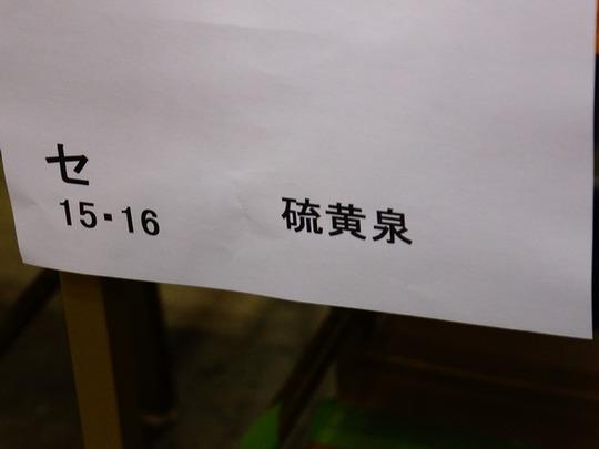Trefes_N_硫黄泉05