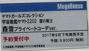 Megahobby_2017S_Mega13