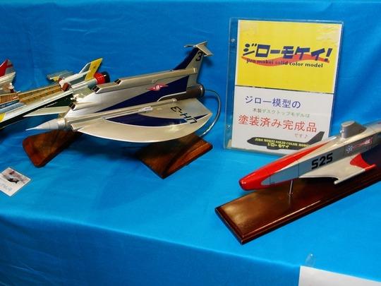 wf2020w_ジロー模型