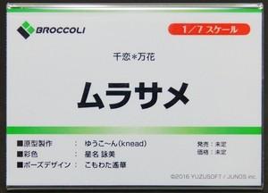 WF2019W_broccoli_04