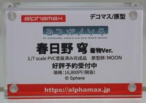 WF2019W_alphamax_05