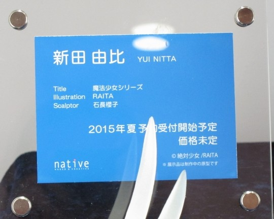 wf2015w_Eroge_native07