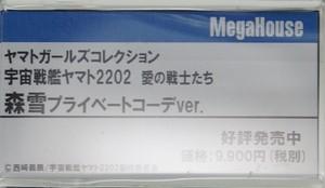 Megahobby2017Autumn_MEGAHOUSE33