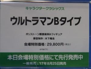 20170802_海洋堂04