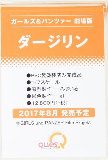 WF2017W_Girl_キューズQ07