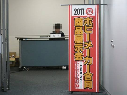 20170802_02