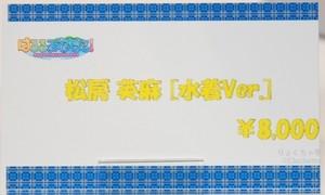 WF2019W_りょくちゃ亭02