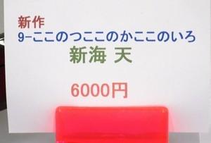 WF2018W_eroge_夢祭工房04