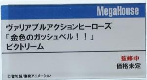 Megahobby_2017S_Mega37