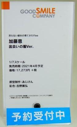 WF2020W_GSC05